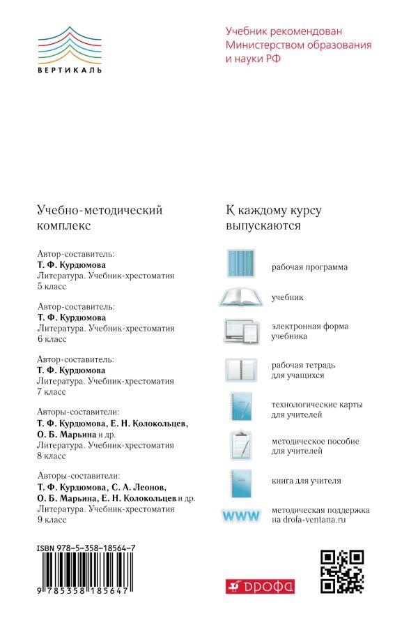 Литература. 7 класс. Учебник. Часть 2 - страница 17