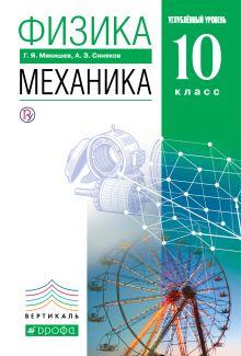 Мякишев Г.Я., Синяков А.З. - Физика.Механика.10кл.Учебник (углубленный уровень). ВЕРТИКАЛЬ обложка книги