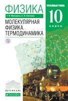 Физика. Молекулярная физика. Термодинамика. Углубленный уровень. 10 класс. Учебник