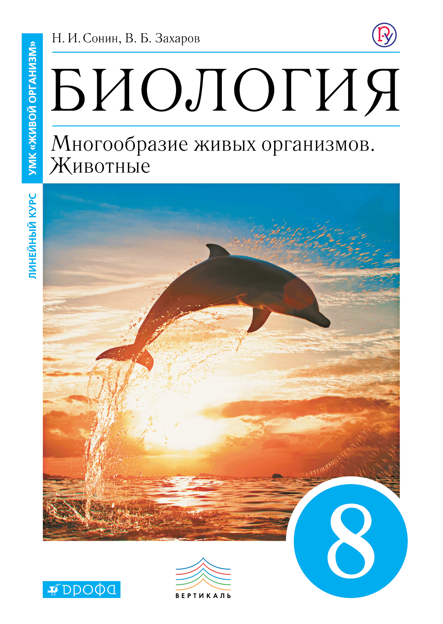 Биология. 8 класс. Многообразие живых организмов. Животные. Учебник