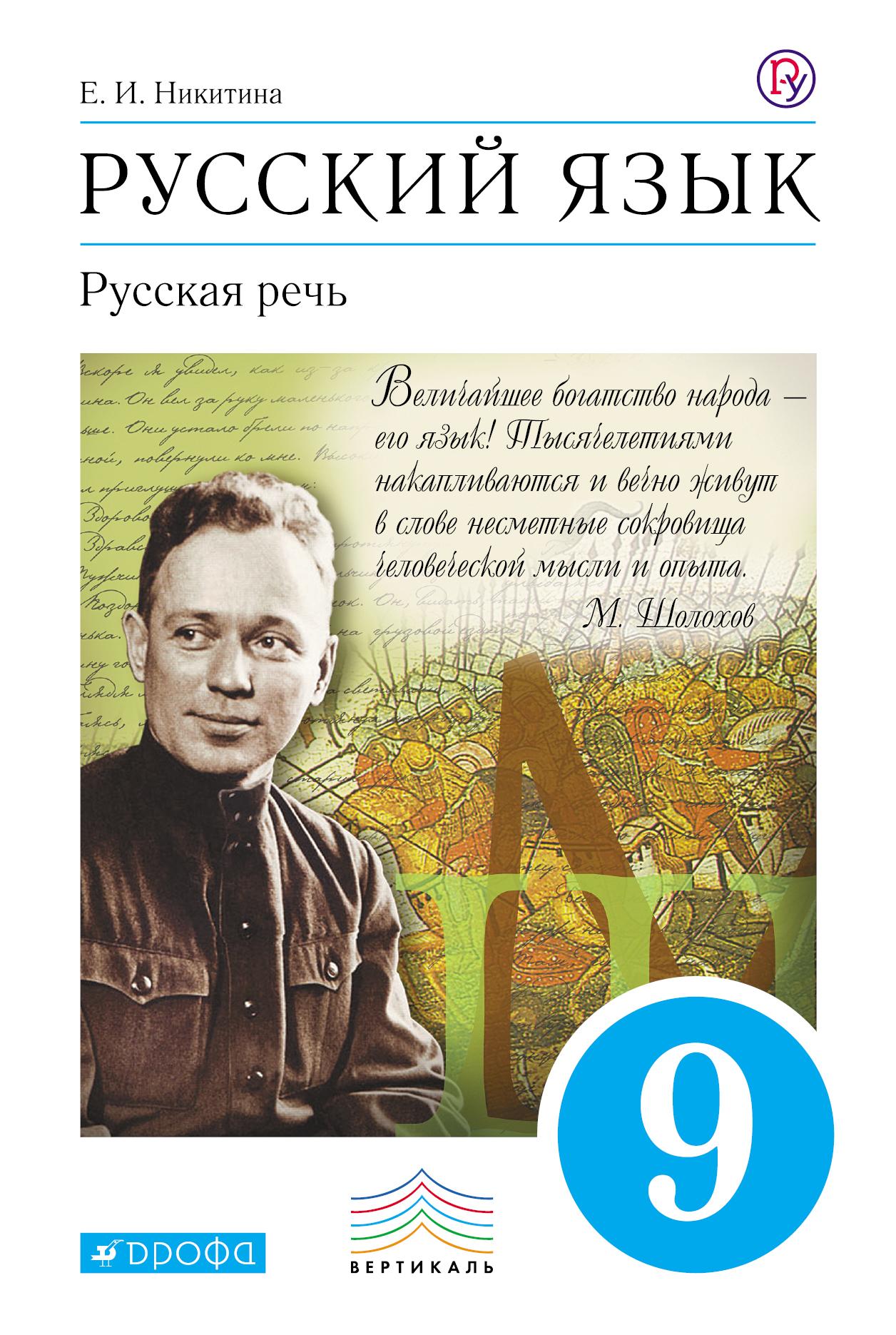 Русский язык. Русская речь. 9кл. Учебник. ВЕРТИКАЛЬ