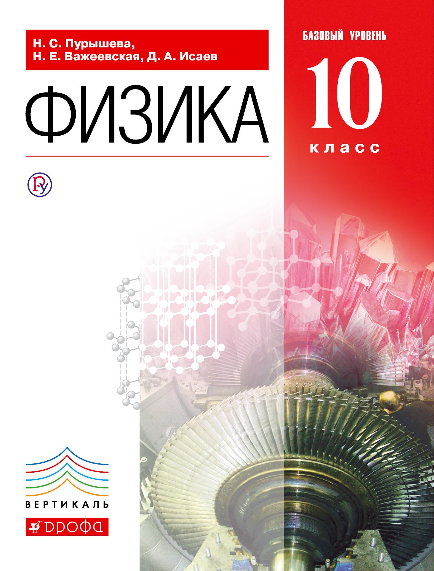 Физика.10кл.Базовый ур.Учебник. ВЕРТИКАЛЬ