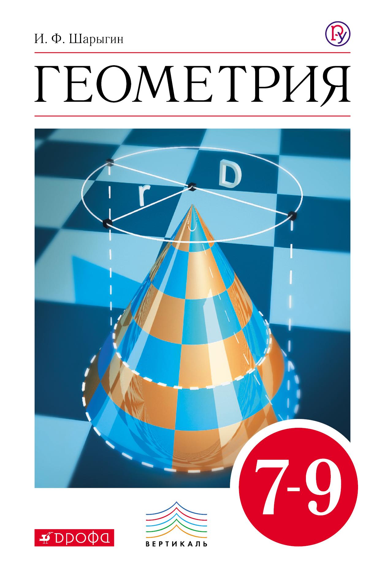 Геометрия. 7-9 кл. Учебник. ВЕРТИКАЛЬ