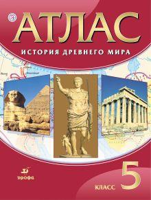 - История Древнего Мира. 5 класс. Атлас обложка книги