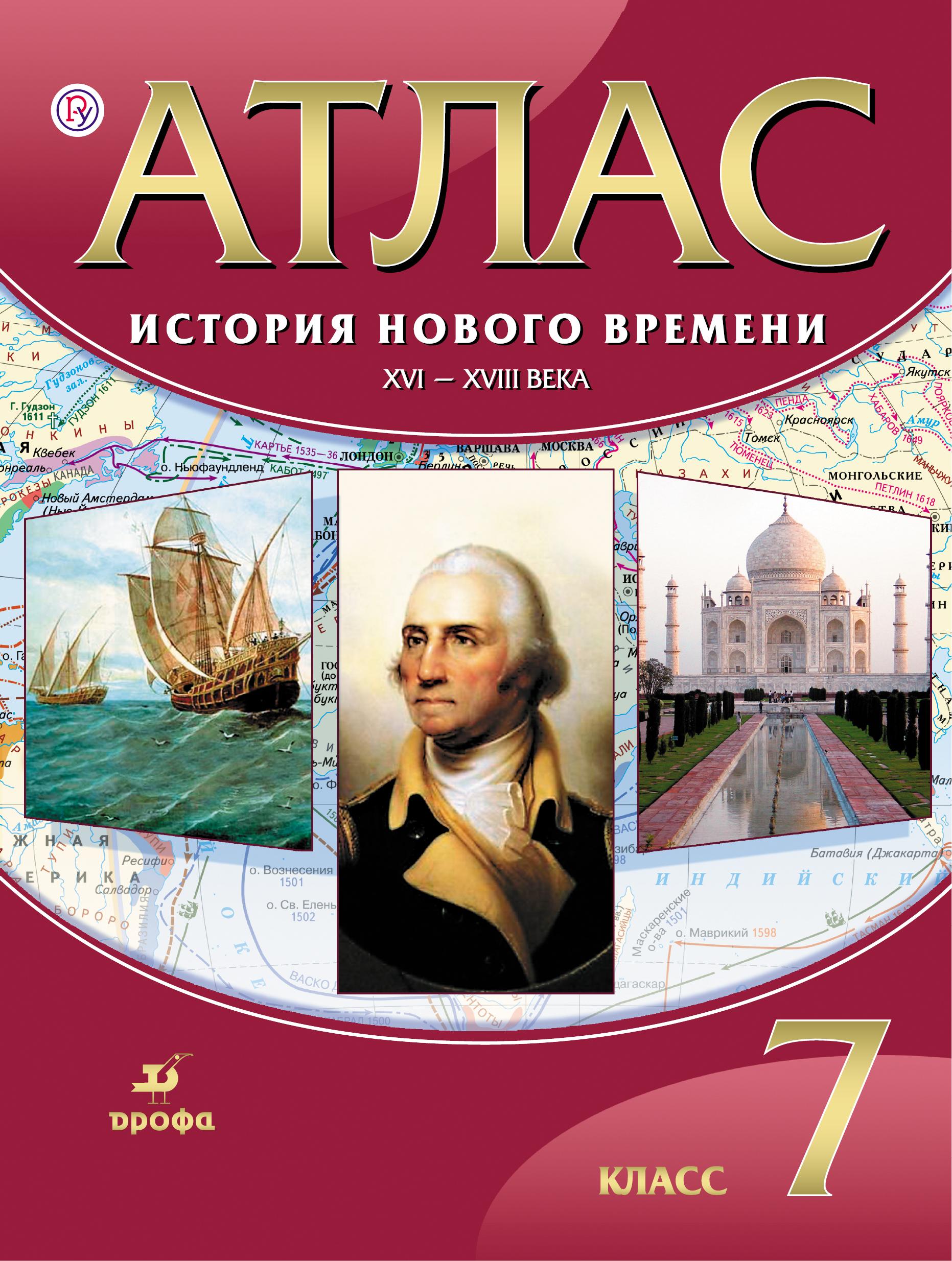 Атлас.История Нового времени. XVI-XVIIIвв.7кл.