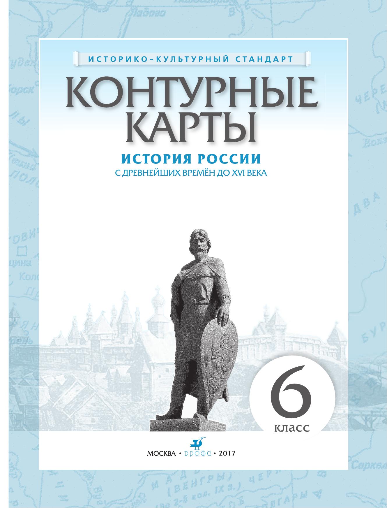 Карты века история древнейших времён россии контурные до 16 гдз с
