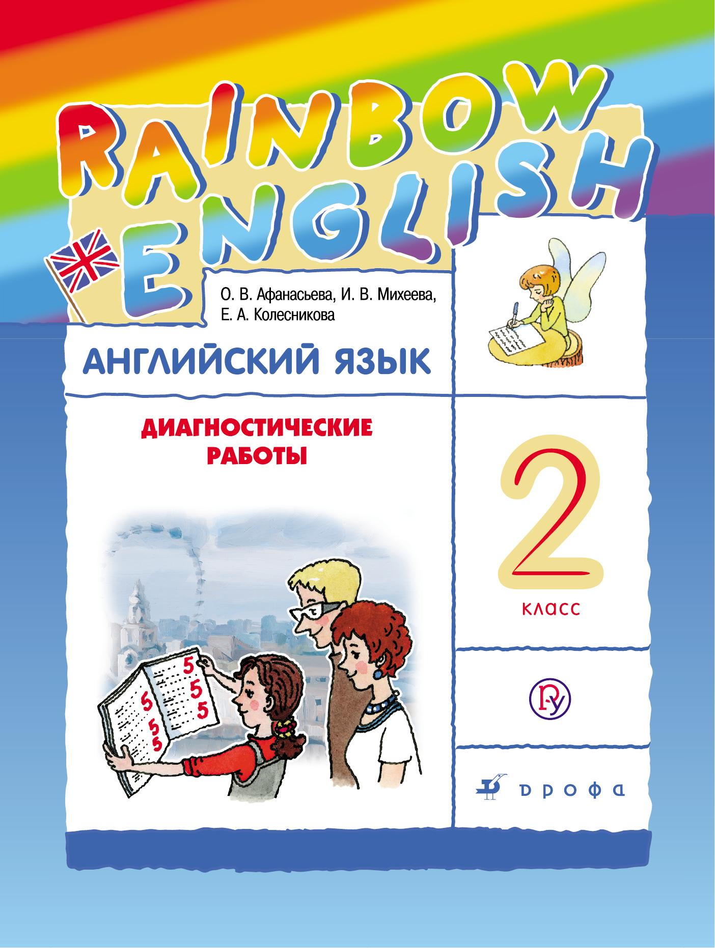 Английский язык класс контрольные работы авт Афанасьева О В  Английский язык 2 класс Диагностические работы Рабочая тетрадь