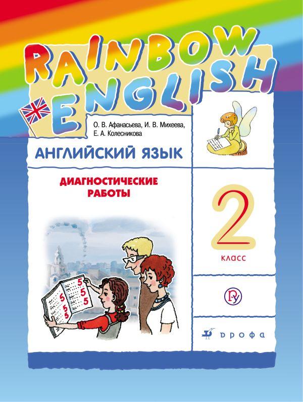 Английский язык. 2 класс. Диагностические работы. Рабочая тетрадь