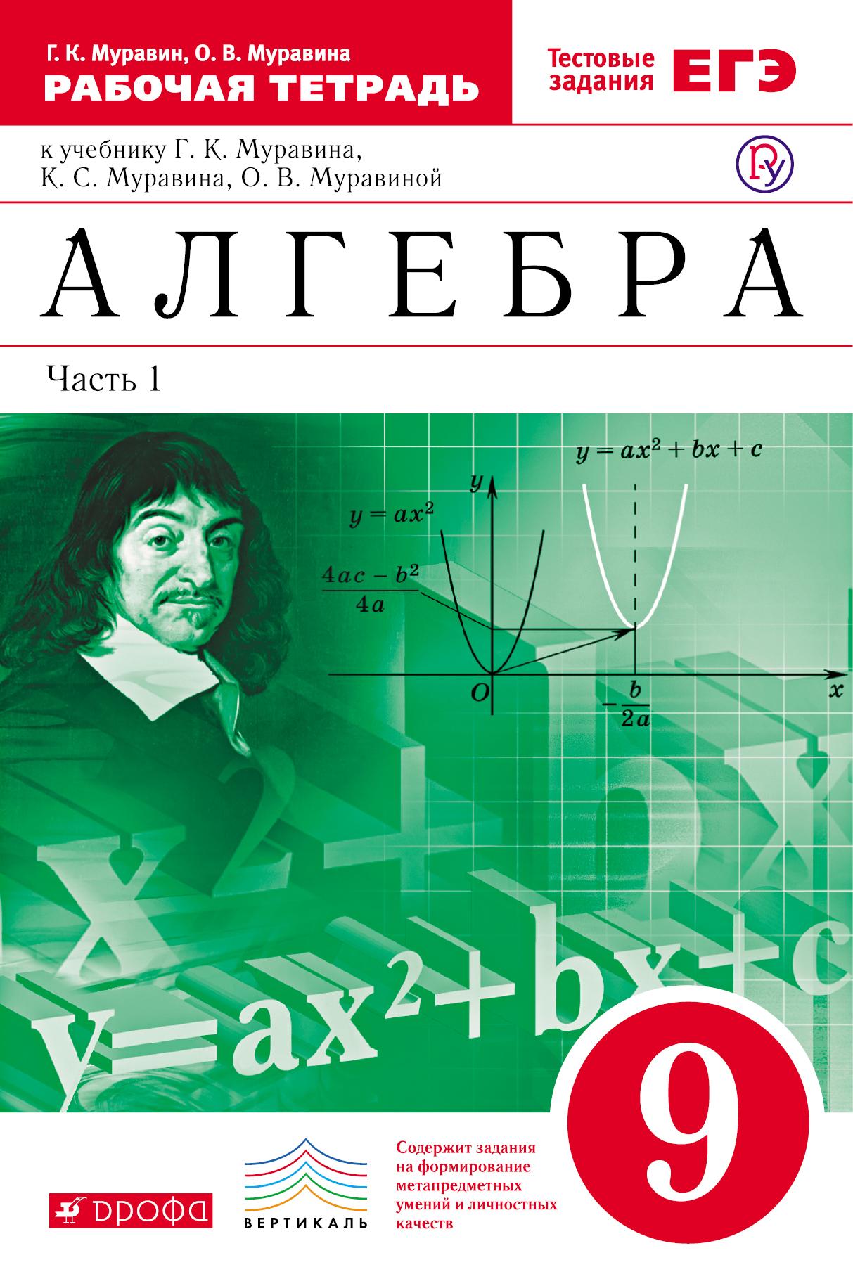 Алгебра . 9 класс. Рабочая тетрадь. В 2 ч. Ч. 1. Математика. 9 класс. Рабочая тетрадь. В частях. 1 часть.