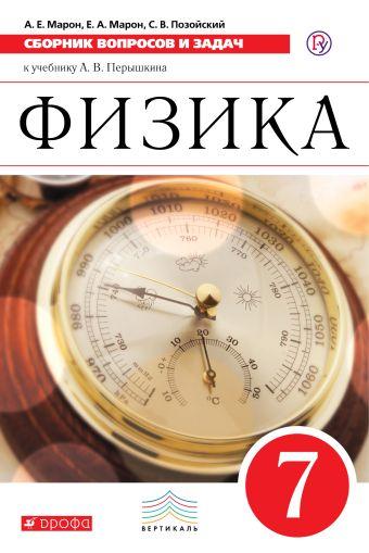 Сборник вопросов и задач. Физика. 7 класс. Марон А. Е., Марон Е. А., Позойский С. В.