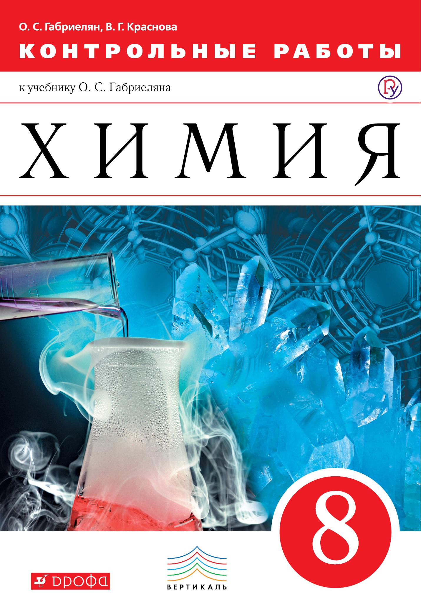 Химия. 8 класс. Контрольные работы ( Габриелян О.С., Краснова В.Г.  )