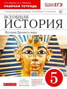 История Древнего мира. 5 класс. Рабочая тетрадь обложка книги