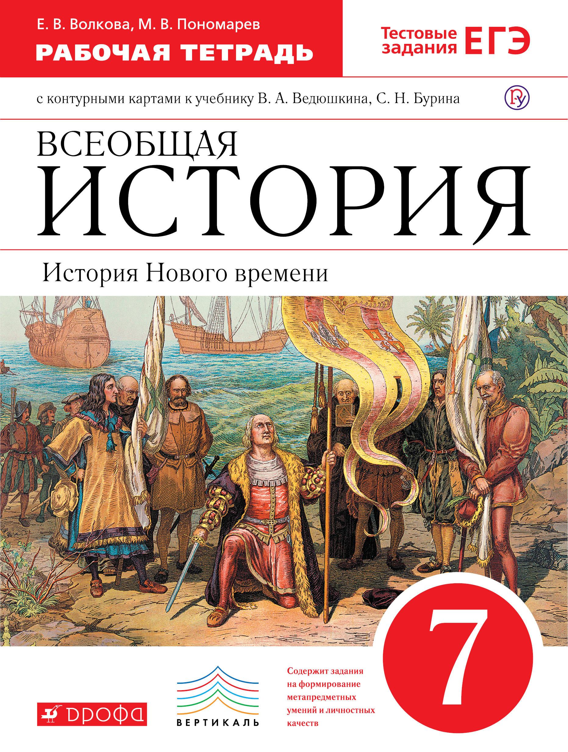 История Нового времени.7 класс. Рабочая тетрадь ( Волкова Е.В., Пономарев М.В.  )