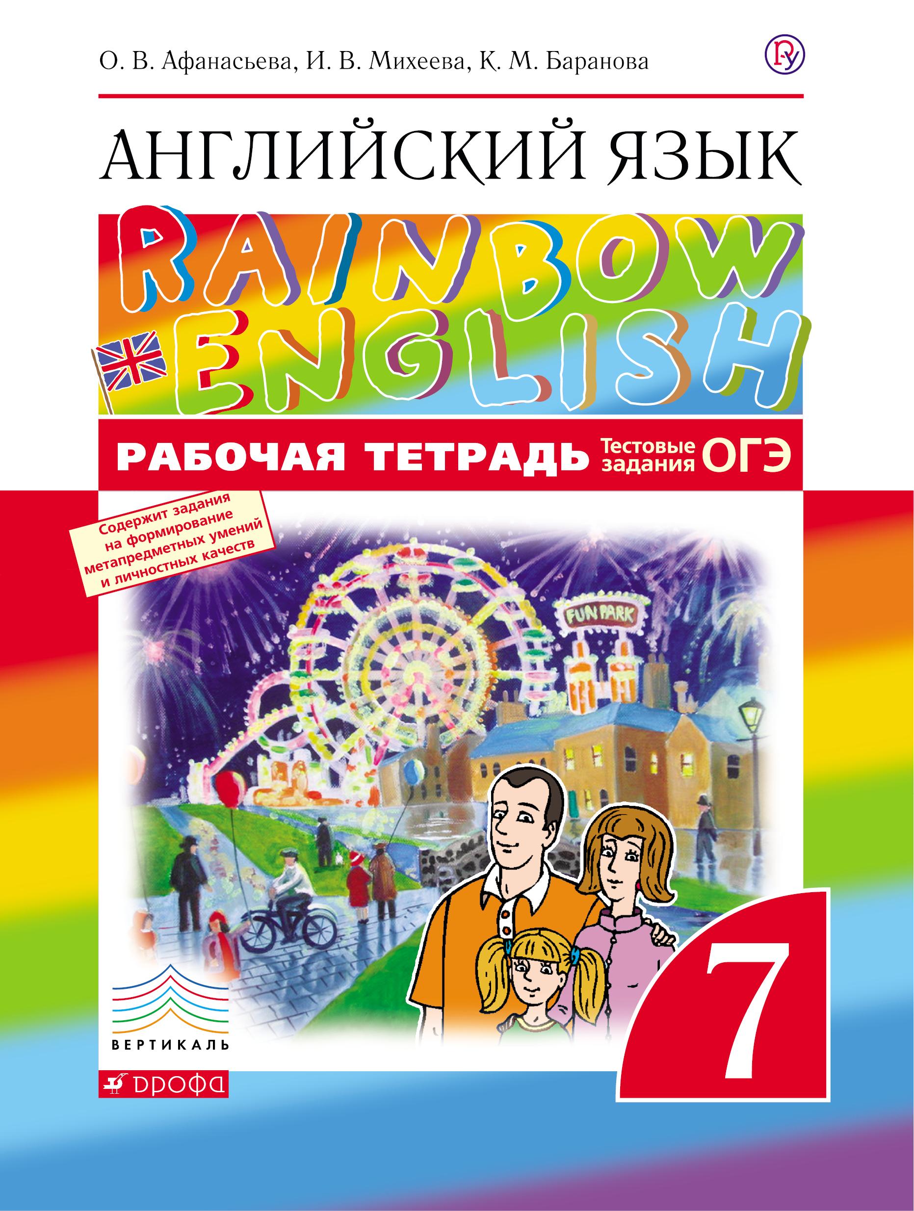 Английский язык. 7 класс. Рабочая тетрадь (с тестовыми заданиями ЕГЭ)