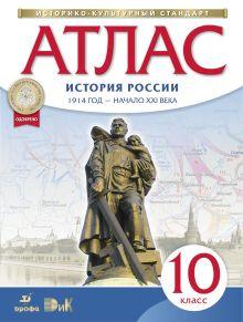 - Атлас по истории России. 1914 год - начало XXI века. 10 класс обложка книги