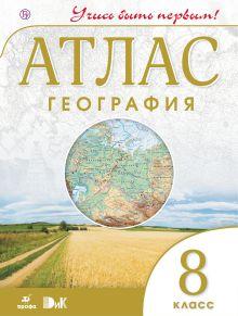 - География. 8 класс. Атлас (Учись быть первым!) обложка книги
