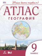 Купить Книга География. 9 класс. Атлас (Учись быть первым!) 978-5-358-18632-3 «Дрофа», «Вентана-граф» и «Астрель»