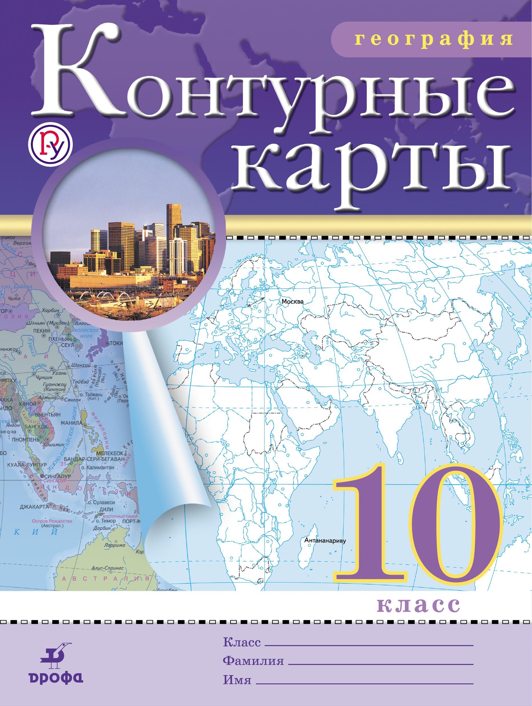 Контурные карты по географии 10 класс дубовая