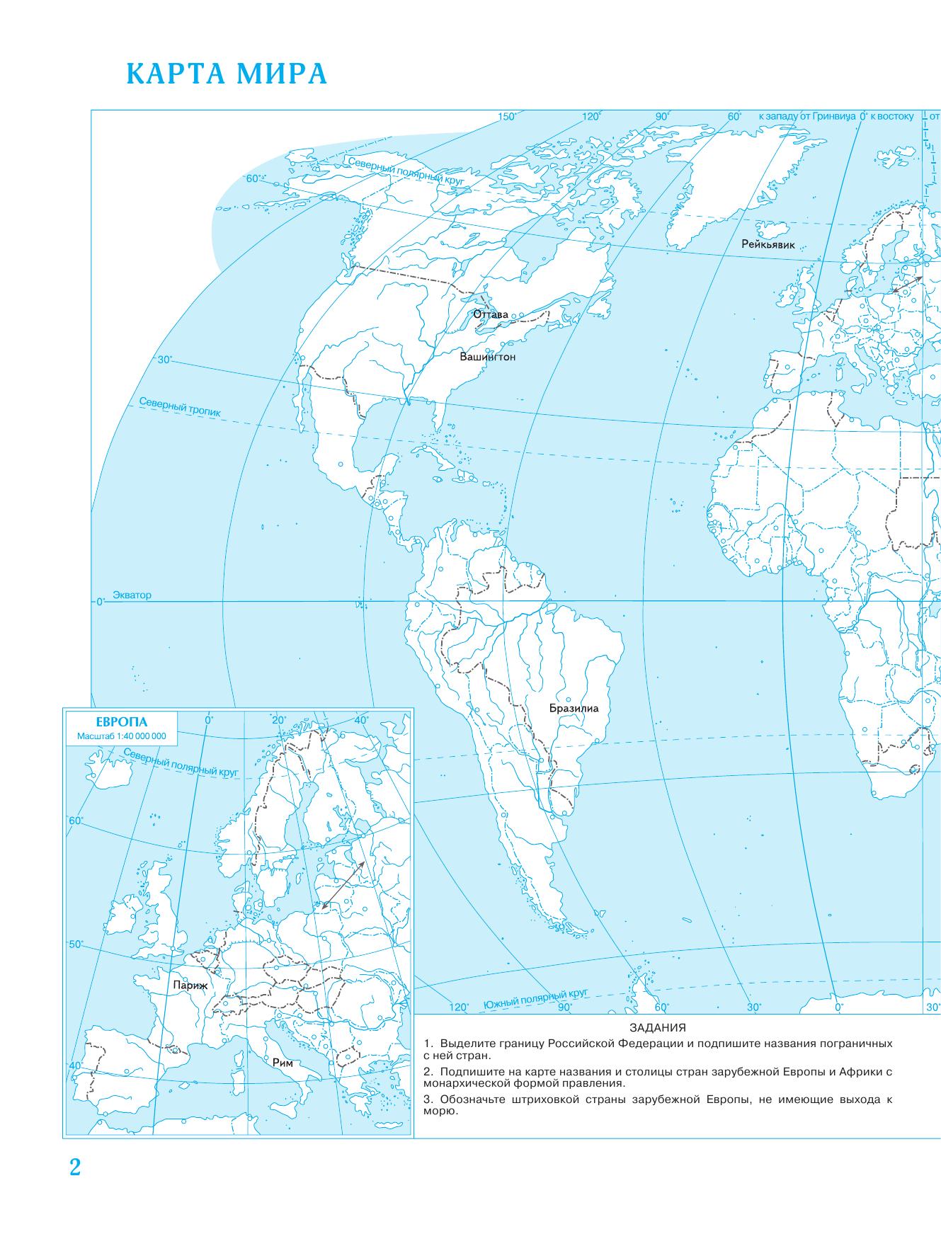Готовые контурные карты по географии 10 класс беларусь смотреть онлайн