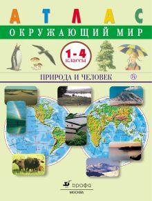 Окружающий мир. Природа и человек.1-4 классы. Атлас обложка книги