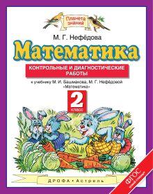 Нефёдова М.Г. - Математика. 2 класс. Контрольные и диагностические работы обложка книги
