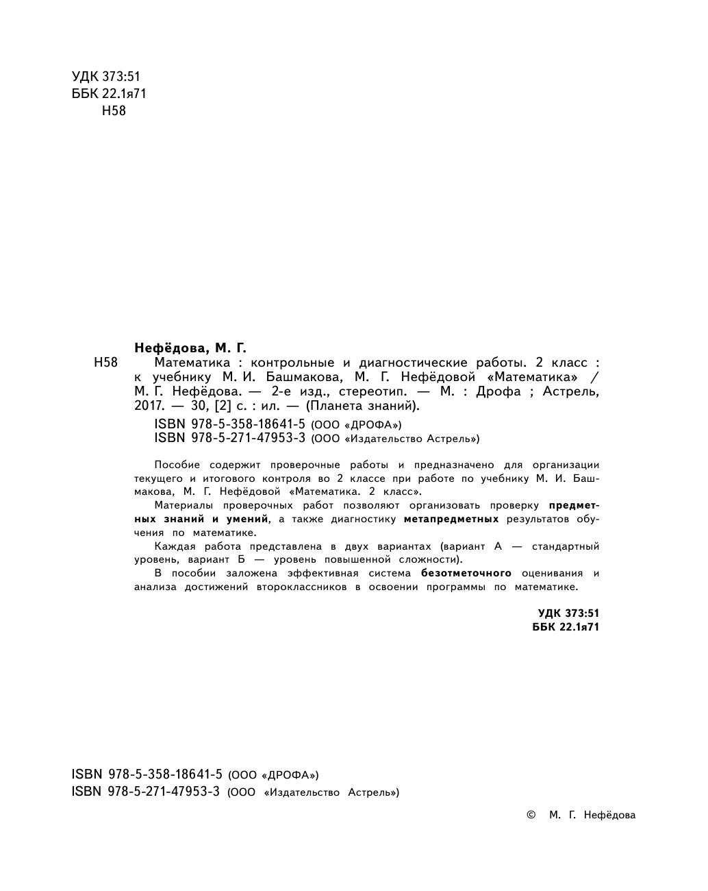 Математика класс контрольные и диагностические работы авт  Контрольные и диагностические работы страница