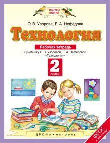 Узорова О.В., Нефедова Е.А. - Технология. 2 класс. Рабочая тетрадь. обложка книги