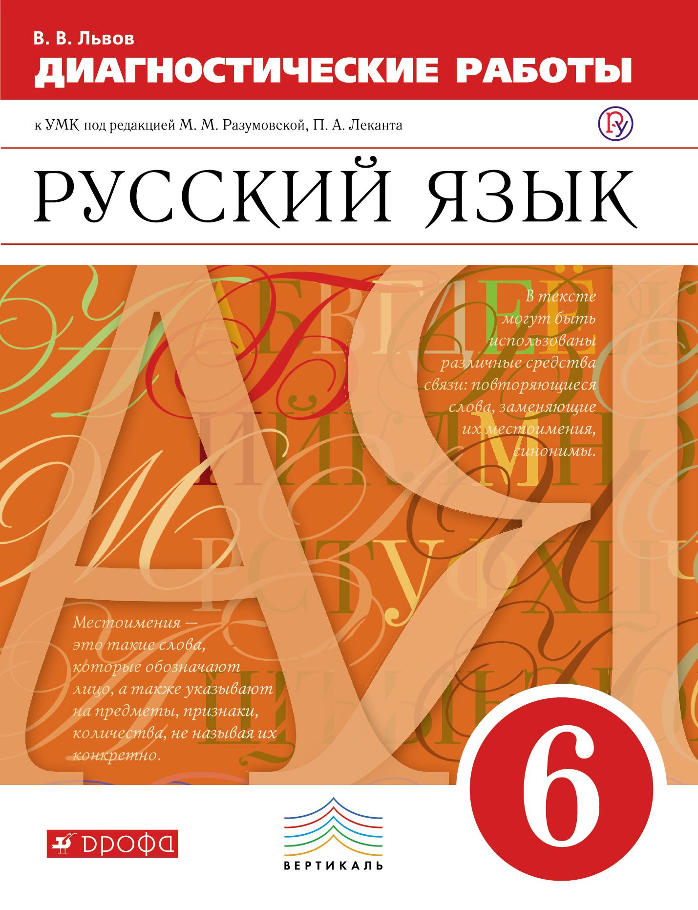 Львов В.В. Русский язык. 6 класс. Рабочая тетрадь (диагностические работы)