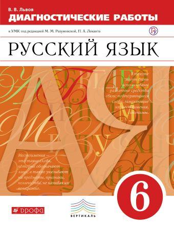 Русский язык. 6 класс. Рабочая тетрадь (диагностические работы) Львов В.В.