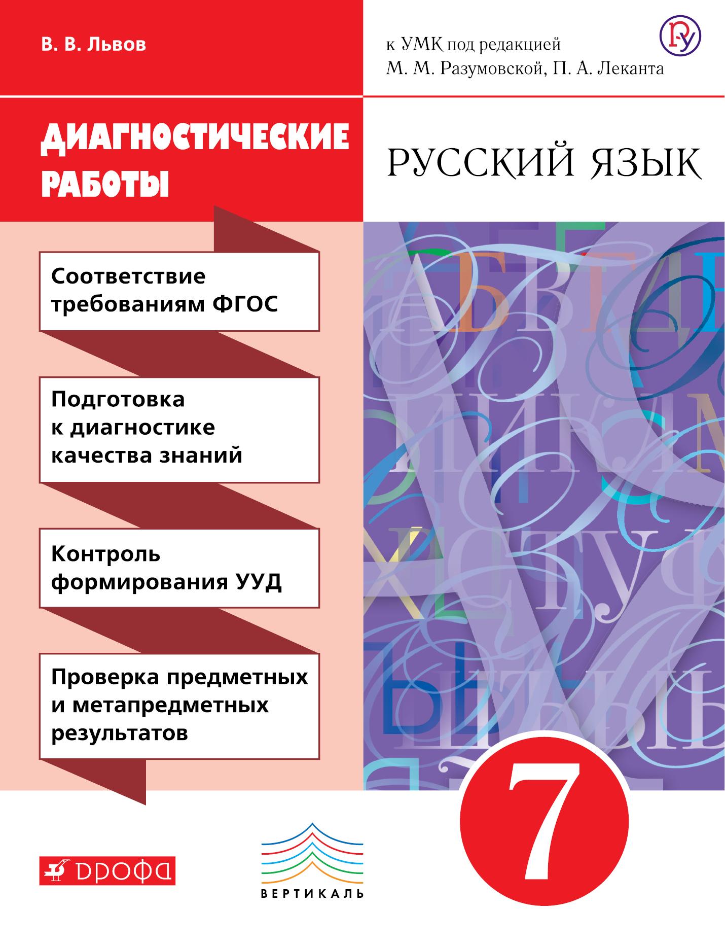 Русский язык. 7 класс. Рабочая тетрадь (диагностические работы) ( Львов В.В.  )