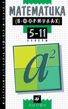 Математика в формулах. 5-11классы. Справочное пособие