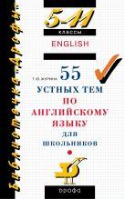 Журина Т.Ю. - 55 устных тем по английскому языку. 5–11 классы' обложка книги