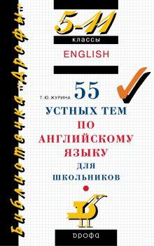55 устных тем по английскому языку. 5–11 классы обложка книги