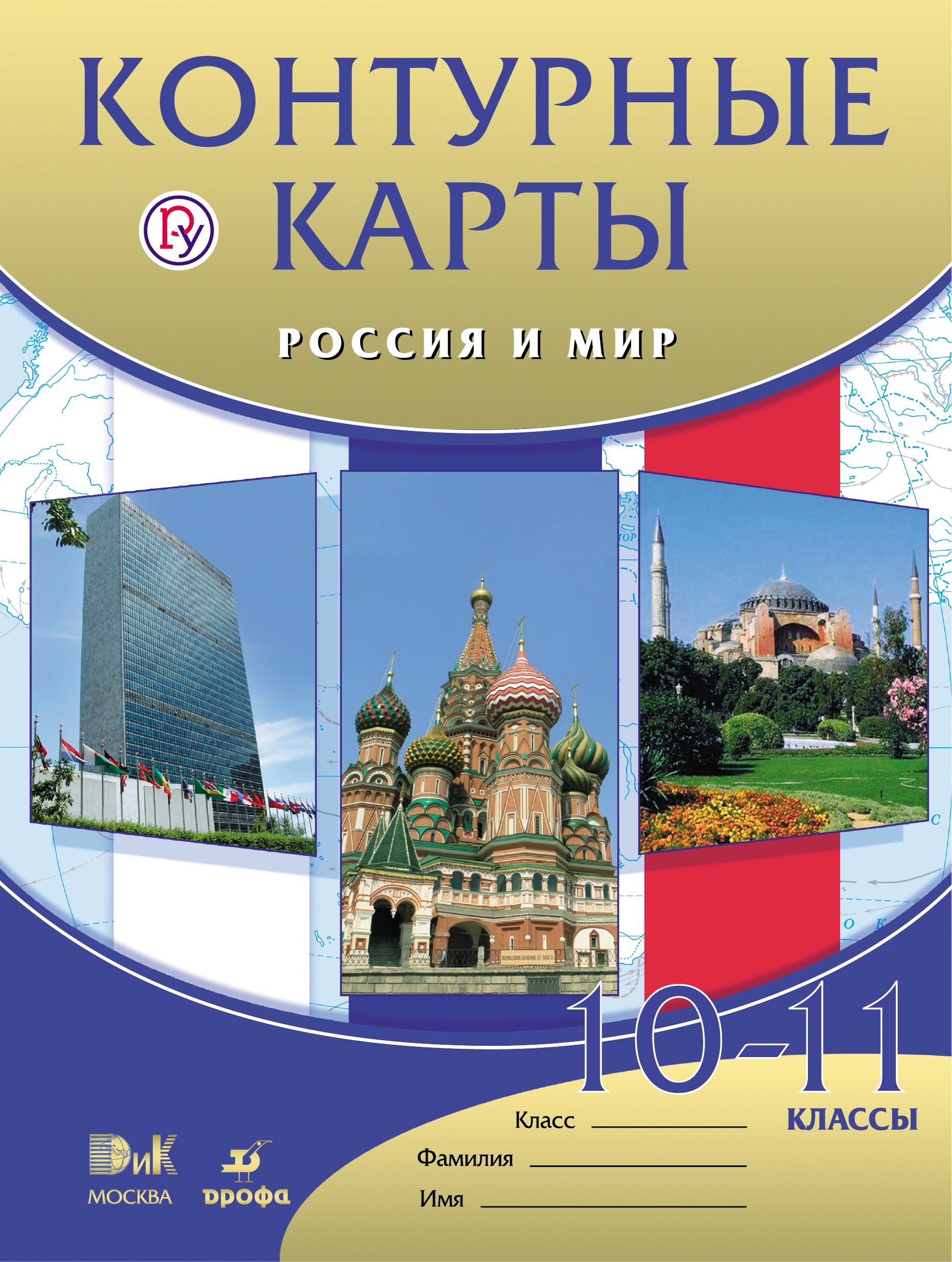 Россия и мир. 10-11 классы. Контурные карты крот истории