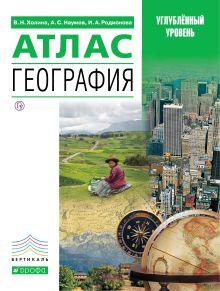 Холина В.Н., Наумов А.С., Родионова И.А. - География. Профильный уровень. (НОВЫЙ) Атлас обложка книги