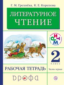 Грехнева Г.М., Корепова К.Е. - Литературное чтение. 2 кл. Рабочая тетрадь. Часть 1. РИТМ обложка книги
