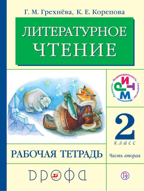 Литературное чтение. 2 класс. Рабочая тетрадь. Часть 2. Грехнева Г.М., Корепова К.Е.