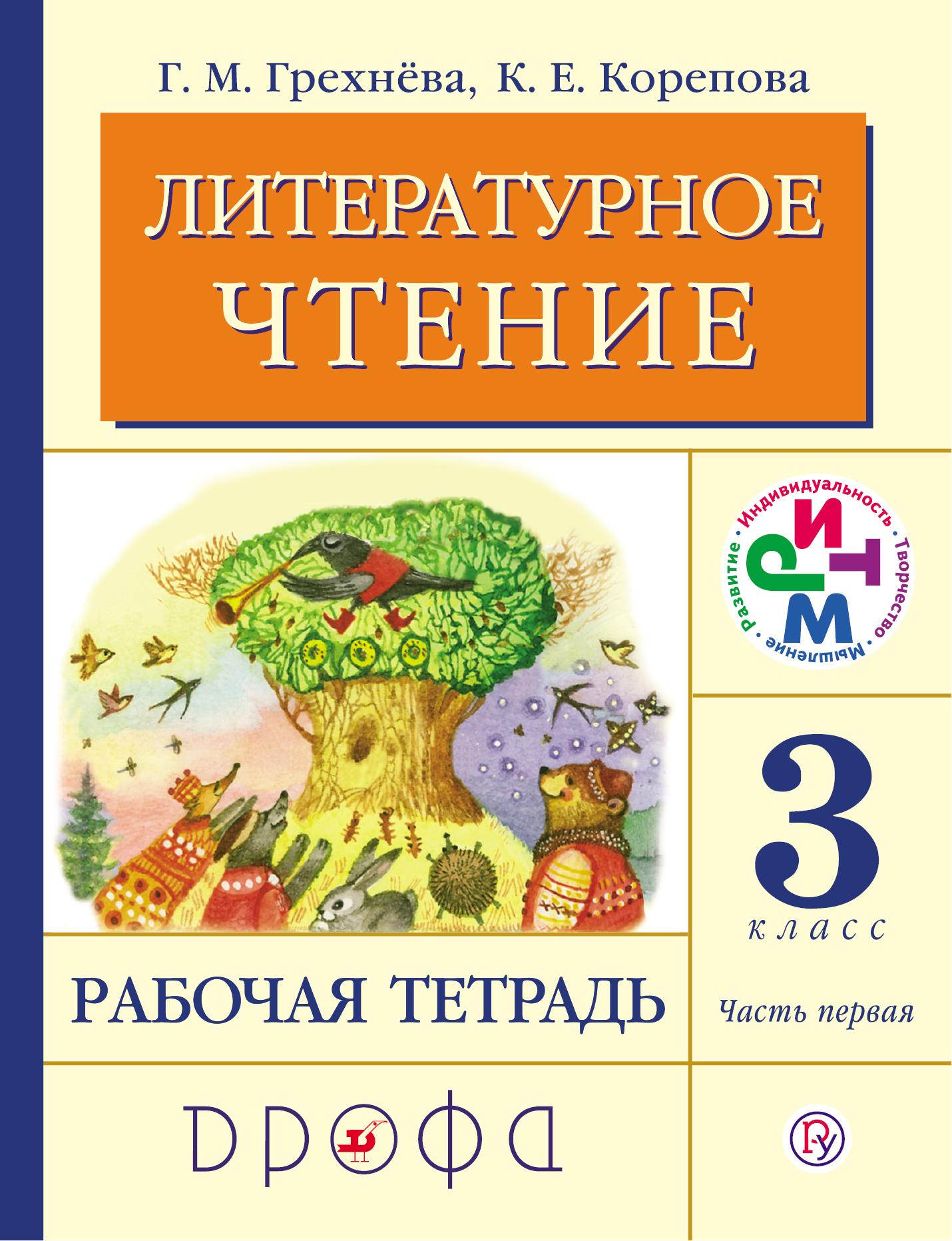 Литературное чтение.3кл.Рабочая тетрадь.Часть 1.РИТМ