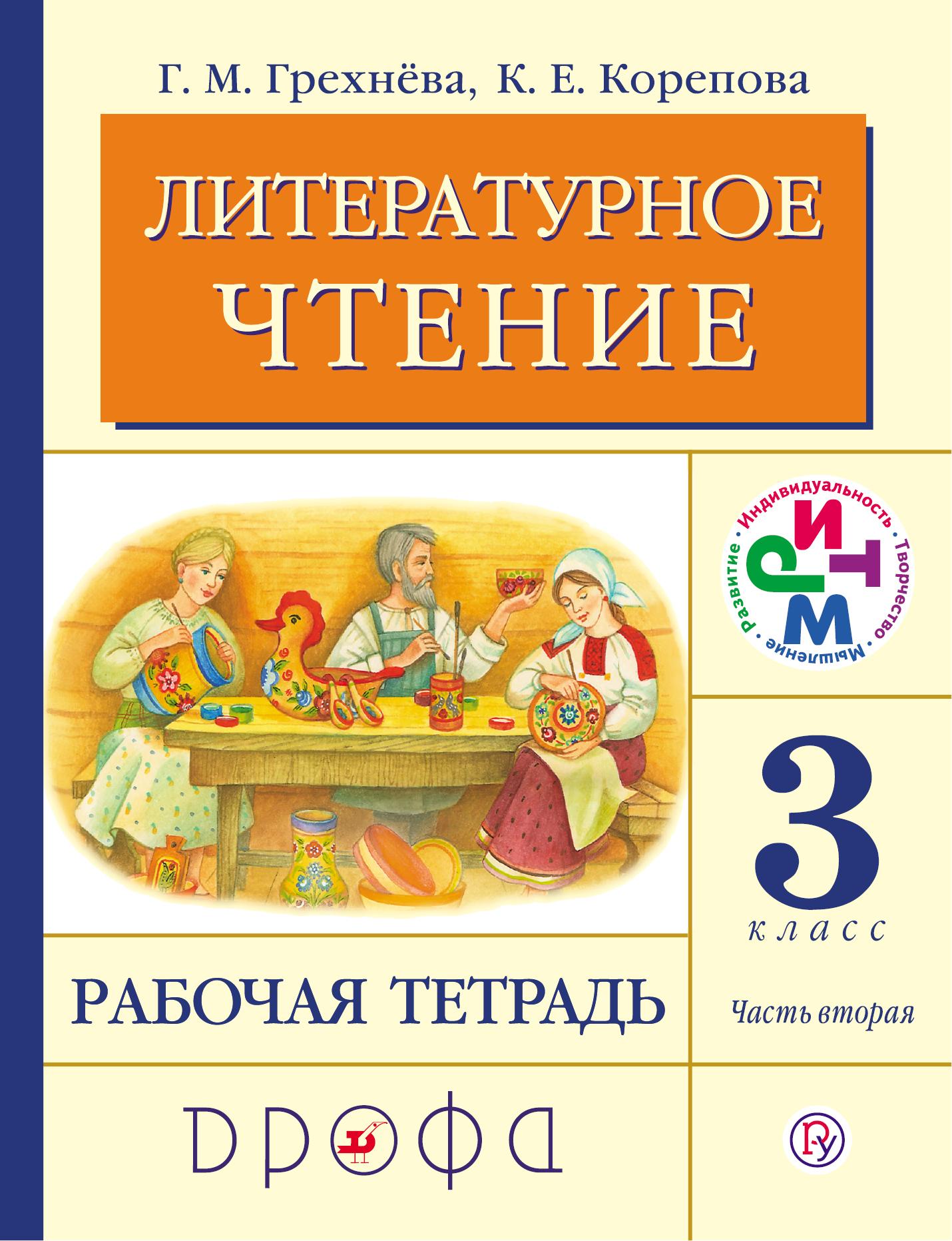Грехнева Г.М., Корепова К.Е. Литературное чтение. 3 класс. Рабочая тетрадь.Часть 2.