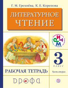 Грехнева Г.М., Корепова К.Е. - Литературное чтение.3кл.Рабочая тетрадь.Часть 2.РИТМ обложка книги