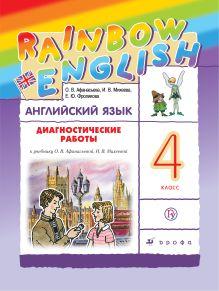 Английский язык. 4 класс. Диагностические работы. Рабочая тетрадь обложка книги