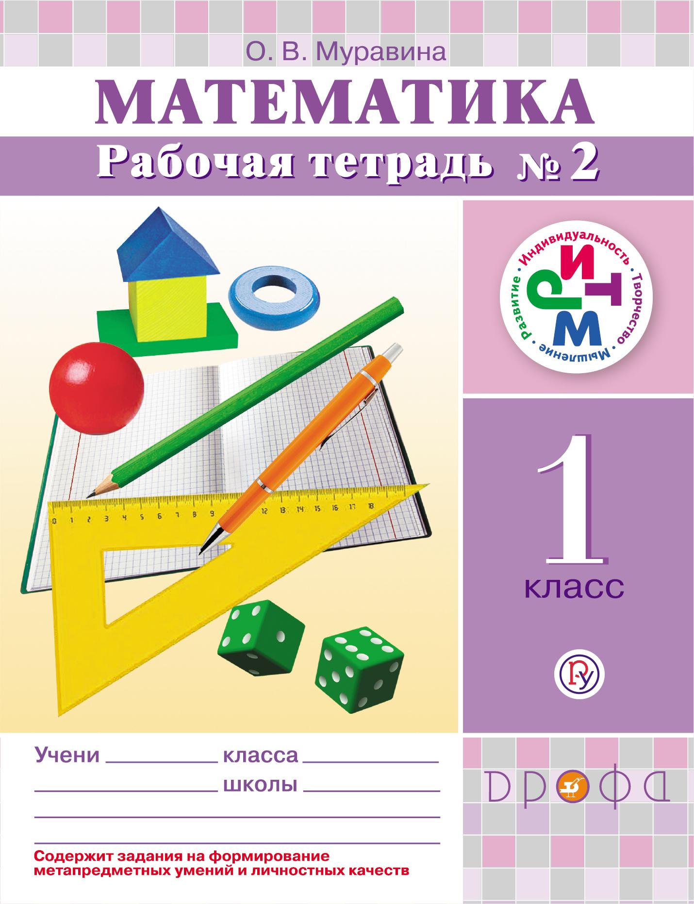 Математика. 1 класс. Рабочая тетрадь №2 от book24.ru