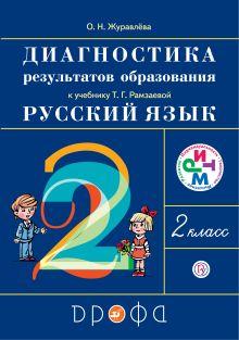 Журавлева О.Н. - Русский язык. 2 класс. Диагностика результатов обучения. обложка книги