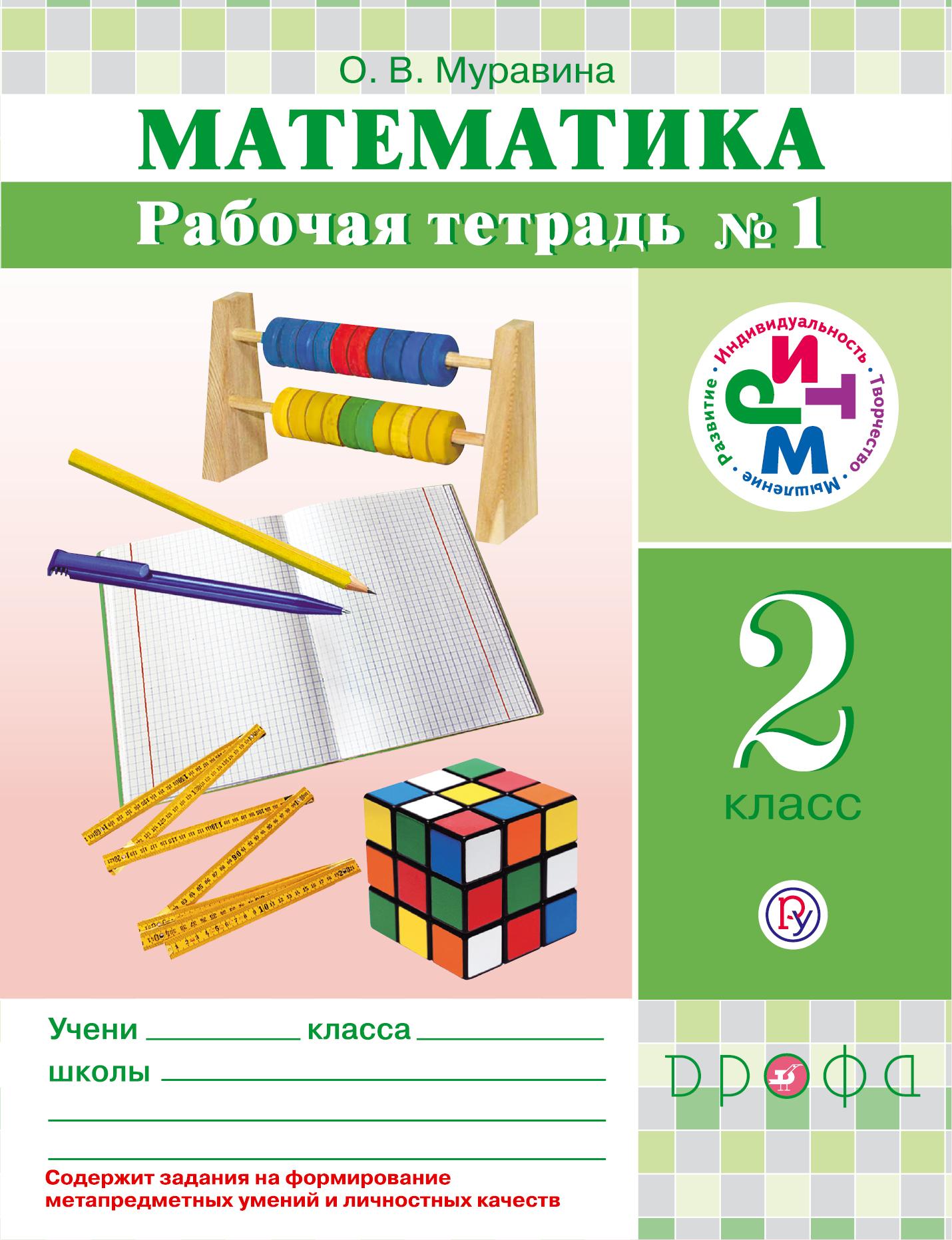 Математика. 2 класс. Рабочая тетрадь №1 от book24.ru
