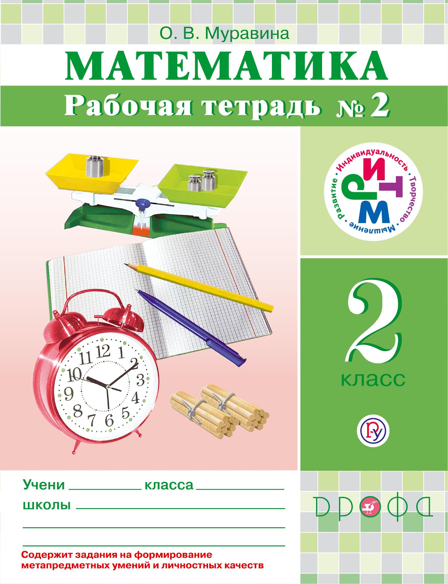 Математика. 2 класс. Рабочая тетрадь №2 от book24.ru