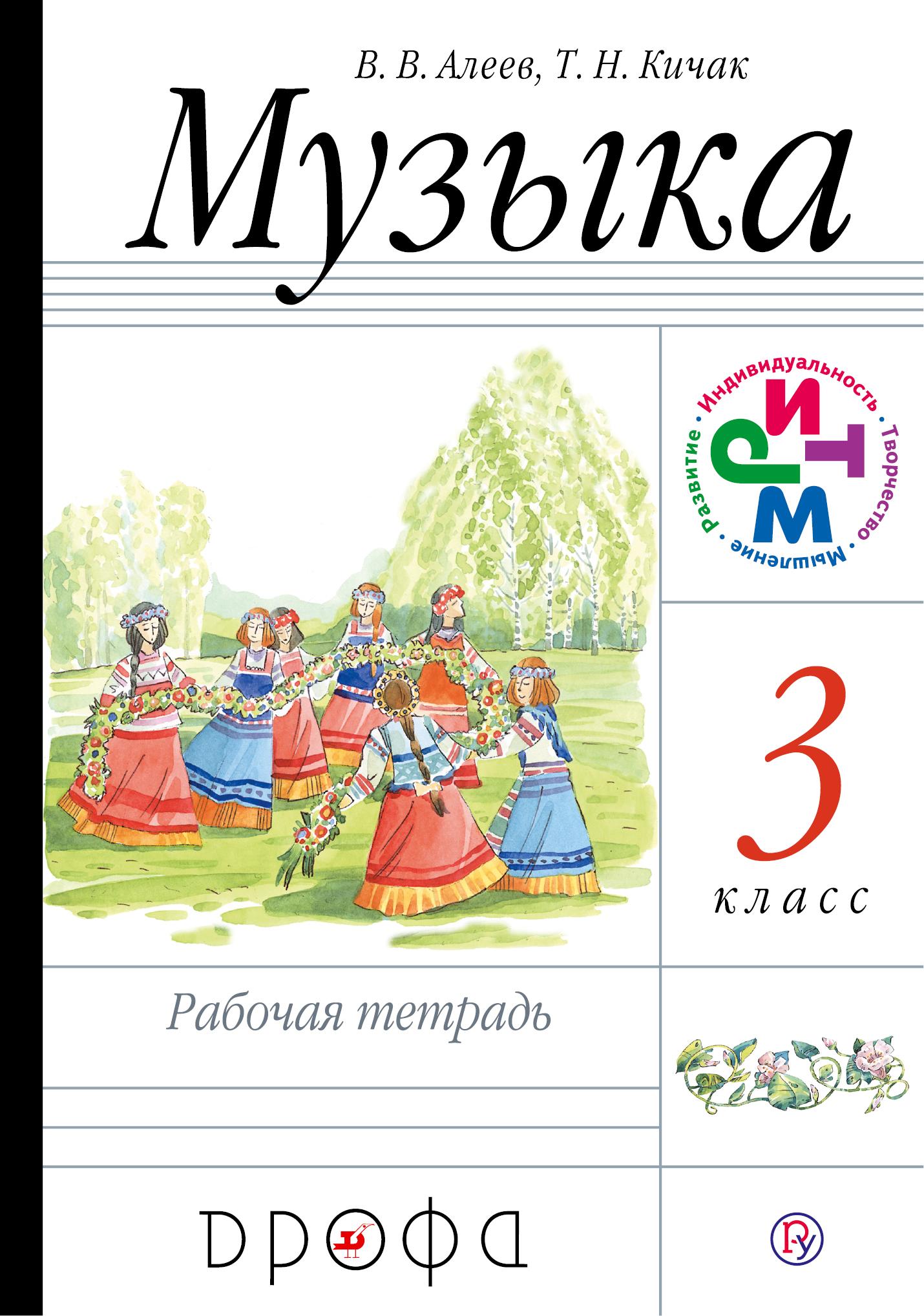 Музыка. 3 класс. Рабочая тетрадь. ( Алеев В. В., Кичак Т. Н.  )