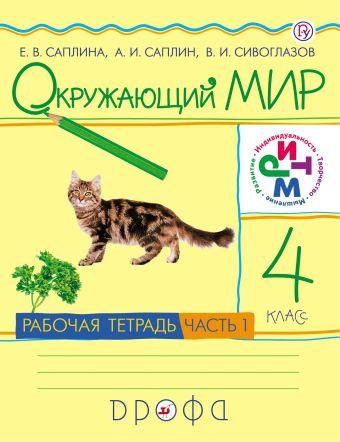 Окружающий мир. 4 класс. Рабочая тетрадь №1 Сивоглазов В.И., Саплина Е.В., Саплин А.И.
