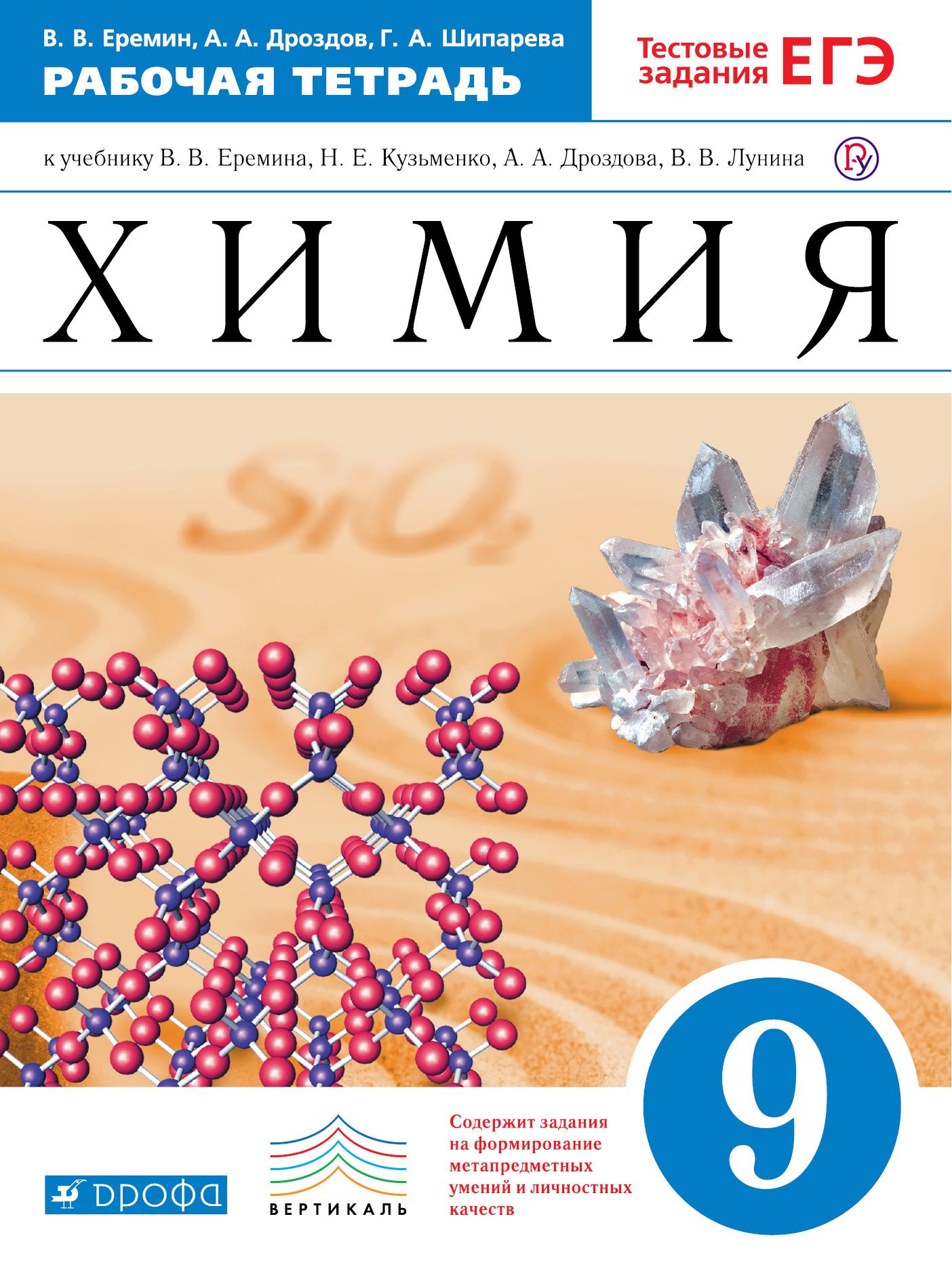 Химия. 9 кл.Рабочая тетрадь к УМК Лунина(с тестовыми заданиями ЕГЭ). ВЕРТИКАЛЬ