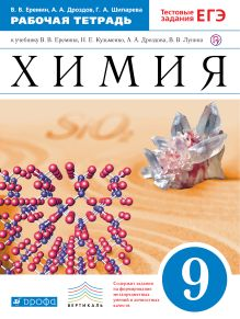 Еремин В.В., Дроздов А.А. - Химия. 9 класс.Рабочая тетрадь обложка книги