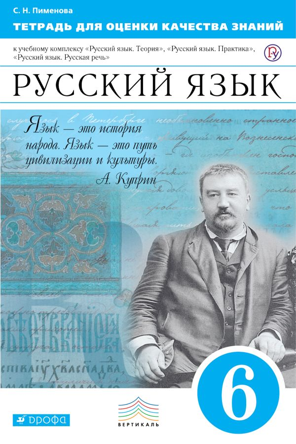 Русский язык. 6 класс. Тетрадь для оценки качества знаний - страница 0